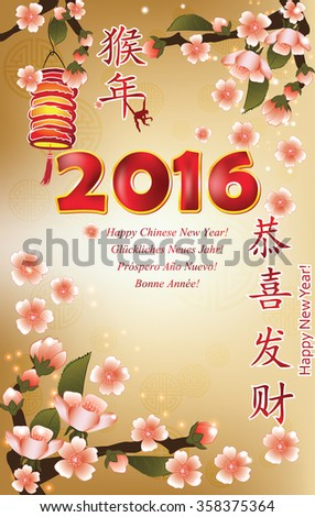 Business greeting card chinese new year stock vector 358375364 business greeting card for chinese new year 2016 chinese new year text year of m4hsunfo