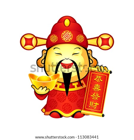 Cai Shen, the Chinese god of Prosperity, a popular New Year symbol - stock vector