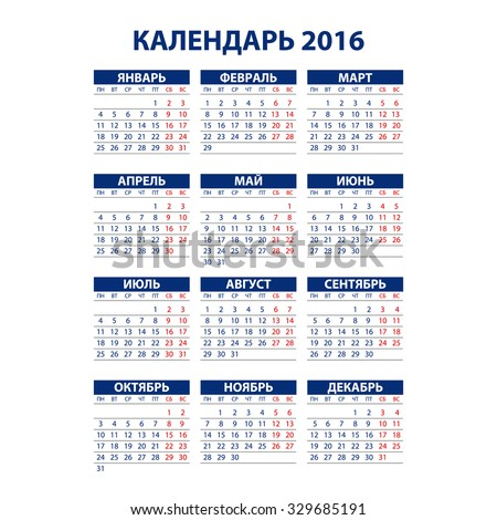 Calendar for 2016 on white background. Vector calendar for 2016 written in Russian names of the months: January, February ... etc. and the days of the week: Monday, Tuesday, etc. art