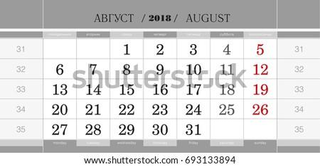 calendar quarterly block for 2018 year august 2018 wall calendar english and russian