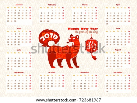 Calendar  Red Dog On Light Stock Vector   Shutterstock