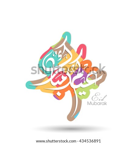 Calligraphic text of Eid Kum Mubarak for the celebration of Muslim community festival. - stock vector