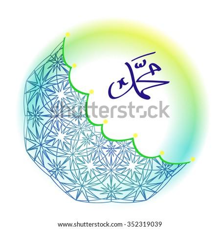 Calligraphy Name of prophet Mohammed and symbol of Islam - Crescent as Arabian style Ornament. Muslim holiday Mawlid birthday of prophet Muhammad, Ramadan Kareem, Eid Mubarak, Newroz, Laylat, Ashura - stock vector