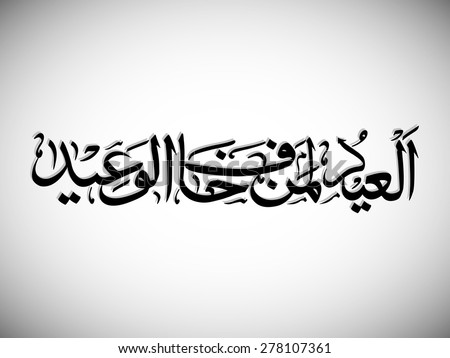 Calligraphy of Arabic text of Al Eid Liman khafal Vaeed for the celebration of Muslim community festival.