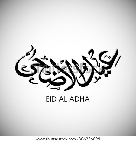 Calligraphy of Arabic text of Eid Al Adha for the celebration of Muslim community festival. - stock vector