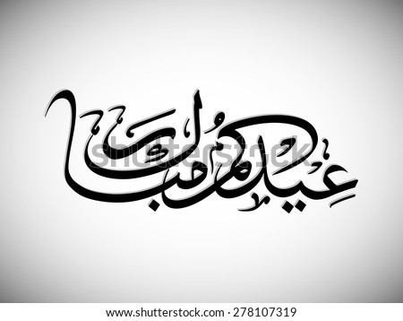 Calligraphy of Arabic text of Eid Kum Mubarak for the celebration of Muslim community festival.