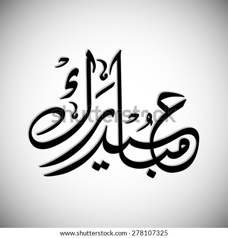 Calligraphy of Arabic text of Eid Mubarak for the celebration of Muslim community festival. - stock vector