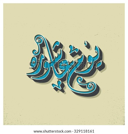 Simple Muharram Eid Al-Fitr 2018 - stock-vector-calligraphy-of-ashura-ashura-is-th-of-muharram-in-islamic-hijri-calendar-vintage-typography-329118161  Pictures_106224 .jpg