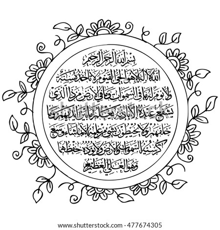 Verse stock images royalty free images vectors Calligraphy ayat