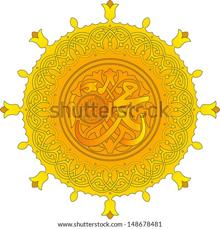 Calligraphy on Masjid Nabavi Door in Vector - stock vector