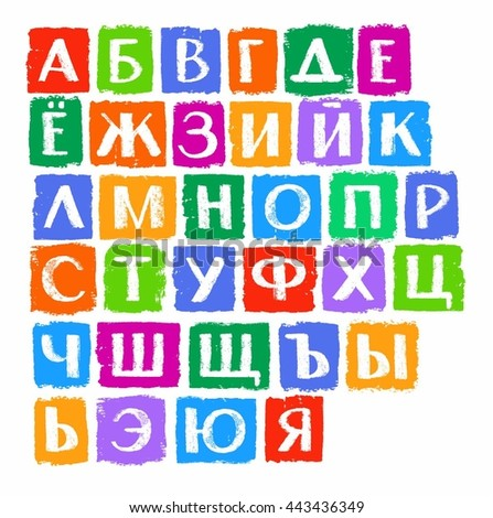 Capital letters of the Russian alphabet, crayons, colored. Vector. Simulated texture.