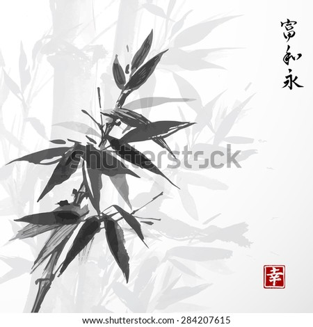"""Card with bamboo on white background in sumi-e style. Hand-drawn with ink. Vector illustration. Contains signs """"happiness"""". """"wealth"""", """"harmony"""", """"eternity"""".  - stock vector"""