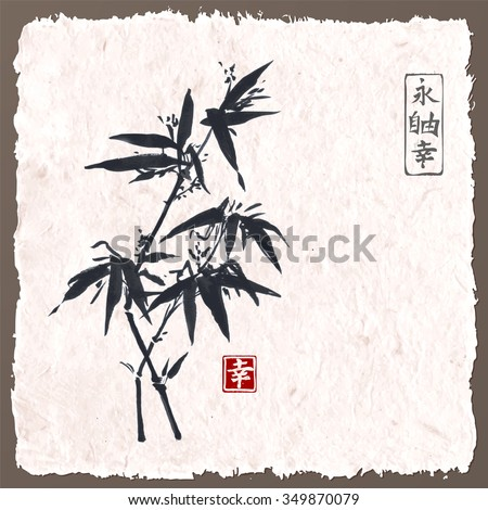 Card with bamboo on white background. Traditional Japanese ink painting sumi-e. Contains hieroglyphs - happiness, eternity, freedom - stock vector