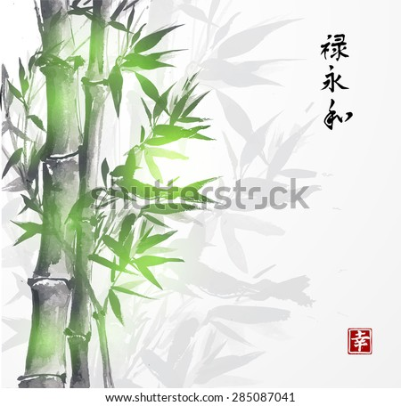 """Card with green bamboo in sumi-e style. Hand-drawn with ink. Vector illustration. Traditional Japanese painting. Contains hieroglyphs """"happiness"""" (stamp), """"well-being"""", """"eternity"""", """"harmony"""" - stock vector"""
