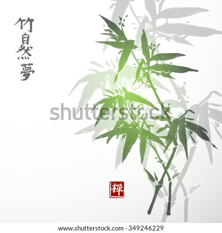 Card with green bamboo on white background. Traditional Japanese ink painting sumi-e. Contains signs - bamboo, nature, dream, Zen.  - stock vector