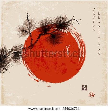 Card with pine tree branch and big red circle, symbol of Japan, on vintage background. Hand-drawn with ink in sumi-e style.Traditional Japanese painting. Sealed with decorative stylized stamps.  - stock vector
