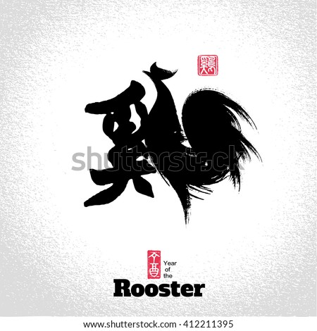 Character Rooster design, Chinese background. Hieroglyphs and seal means: rooster. New Year greeting card