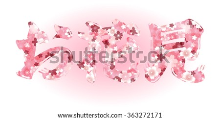 cherry blossom viewing spring cherry background