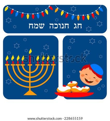 child celebrating Hanukkah .  happy hanukkah in Hebrew - stock vector