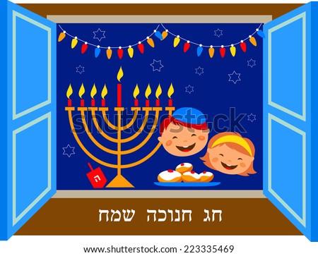 children celebrating Hanukkah . happy hanukkah in Hebrew - stock vector