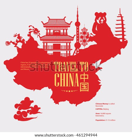 China Travel Vector Illustration Chinese Set Stock Vector 461294944