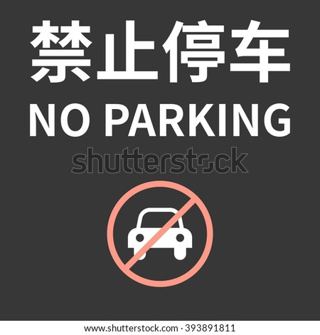 Chinese alphabet meaning no parking and no parking sign - stock vector