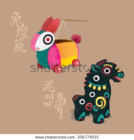 Chinese ancient children's toys: Rabbit Lantern and Horse Clay Whistle