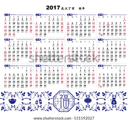 Chinese Calendar Planner Template 2017 Year Stock Vector 531592027