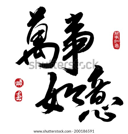 Chinese calligraphy and seal wan shi ru yi, Translation: Everything is going very smoothly. Leftside chinese seal translation: spring. - stock vector