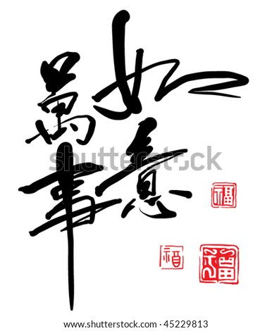 Chinese Calligraphy - As Wish - stock vector