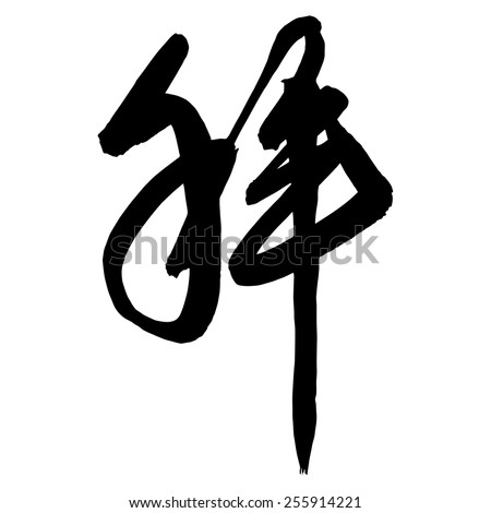 Chinese Calligraphy bai, Translation: to play respect, worship, visit, salute - stock vector