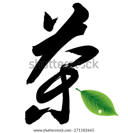 Chinese Calligraphy cha, Translation: tea, tea plant - stock vector