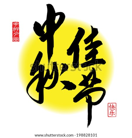 Chinese Calligraphy for Mid Autumn Festival. Translation: Have a happy time during the pleasant Mid Autmn Festival. Leftside seal: Blissful Harmony. Rightside seal: Happy - stock vector