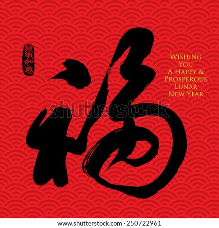 Chinese Calligraphy fu, Translation: good fortune. Wishing you a happy & prosperous lunar new year. Chinese seal wan shi ru yi, Translation: Everything is going very smoothly. - stock vector