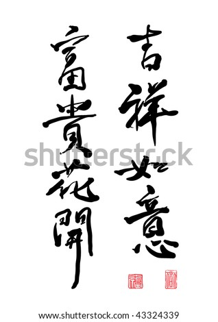 Chinese Calligraphy - Glorious New Year - stock vector