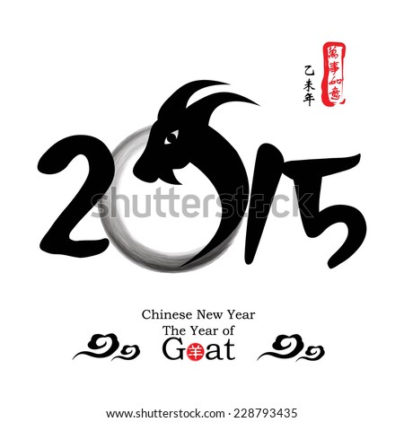 Chinese Calligraphy 2015 - Goat / chinese seal translation: Everything is going very smoothly. chinese wording translation: Chinese calendar for the year of goat 2015 & spring