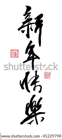 Chinese Calligraphy - Happy Chinese New Year - stock vector