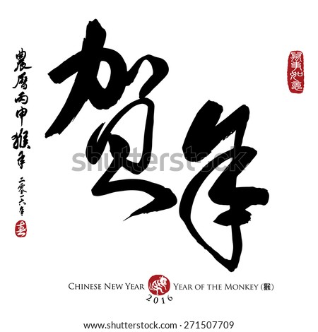 Chinese calligraphy he nian, Rightside chinese seal translation:Everything is going very smoothly. Leftside chinese wording & seal translation: Chinese calendar for the year of monkey 2016 & spring. - stock vector