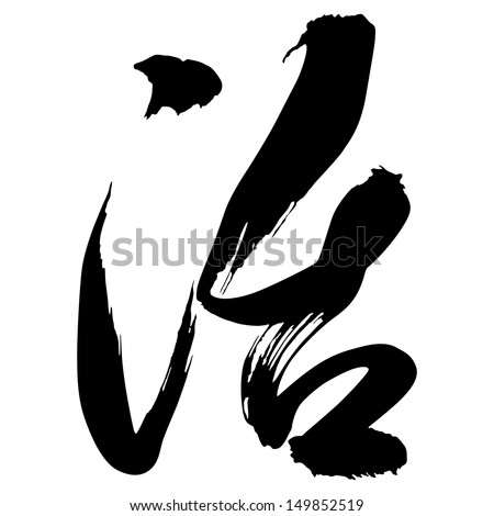 Chinese Calligraphy huo -- to live, alive, living, work - stock vector
