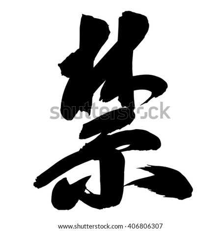 Chinese Calligraphy Jin Translation Prohibit Forbid Stock Vector
