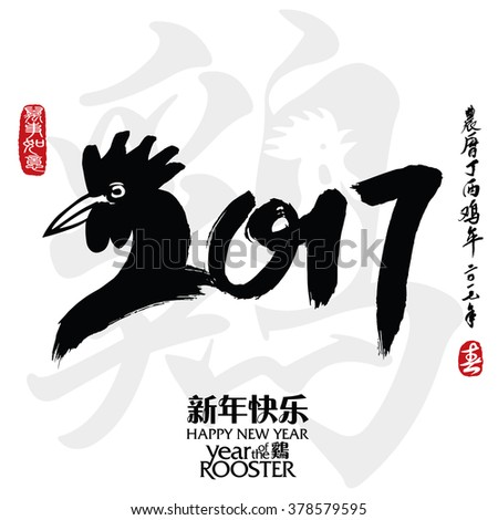 Chinese Calligraphy 2017. Leftside chinese seal translation:Everything is going very smoothly. Rightside chinese wording & seal translation: Chinese calendar for the year of rooster 2017 & spring. - stock vector