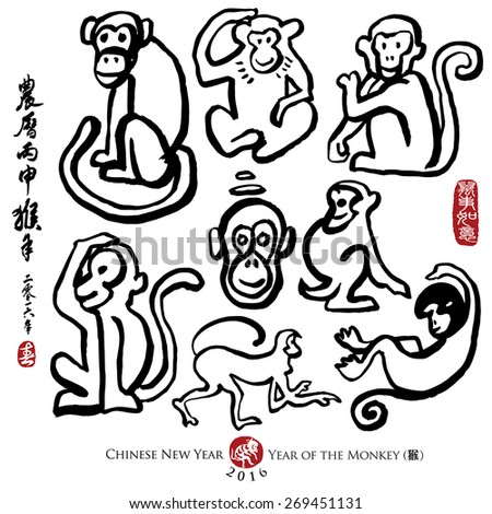 Chinese Calligraphy Monkey. Rightside chinese seal translation: Everything is going very smoothly. Leftside chinese wording&chinese seal translation: Chinese calendar for the year of monkey 2016&spring - stock vector