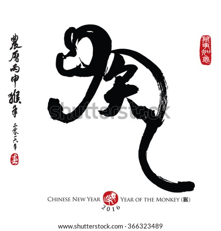 Chinese Calligraphy Monkey. Rightside chinese seal translation:Everything is going very smoothly. Leftside chinese wording & seal translation: Chinese calendar for the year of monkey 2016 & spring - stock vector