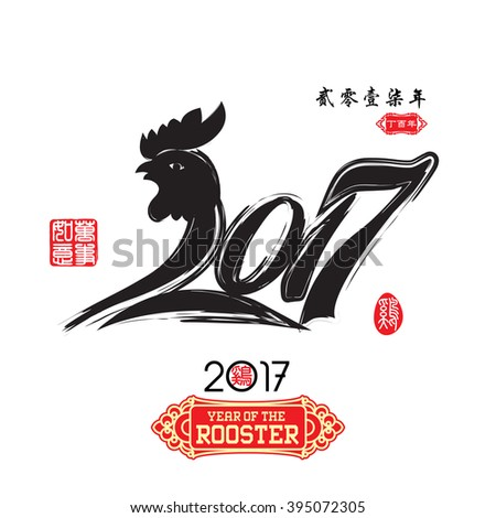 Chinese Calligraphy 2017 Red stamps which image Translation: Everything is going very smoothly and  Chinese small wording translation : Chinese calendar for the year of rooster 2017 & spring.  - stock vector