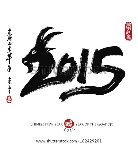 Chinese Calligraphy 2015. Rightside chinese seal translation: Everything is going very smoothly. Leftside chinese wording & chinse seal translation: Chinese calendar for the year of goat 2015 & spring - stock vector