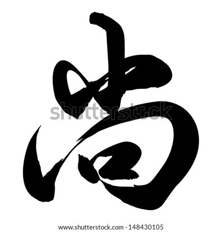 Chinese Calligraphy shang -- still, yet, to value and to esteem  - stock vector