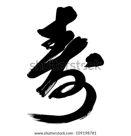 Chinese Calligraphy shou -- long life, old age, age, life - stock vector