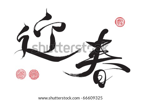 Chinese Calligraphy - Spring and Happiness - stock vector
