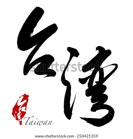 Chinese Calligraphy tai wan (simplified), Translation: Taiwan  - stock vector