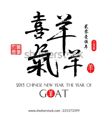 Chinese Calligraphy Translation: A festive with joys and happiness / Year of the Goat 2015. / red stamps which the attached image in wan shi ru yi Translation: Everything is going very smoothly.  - stock vector